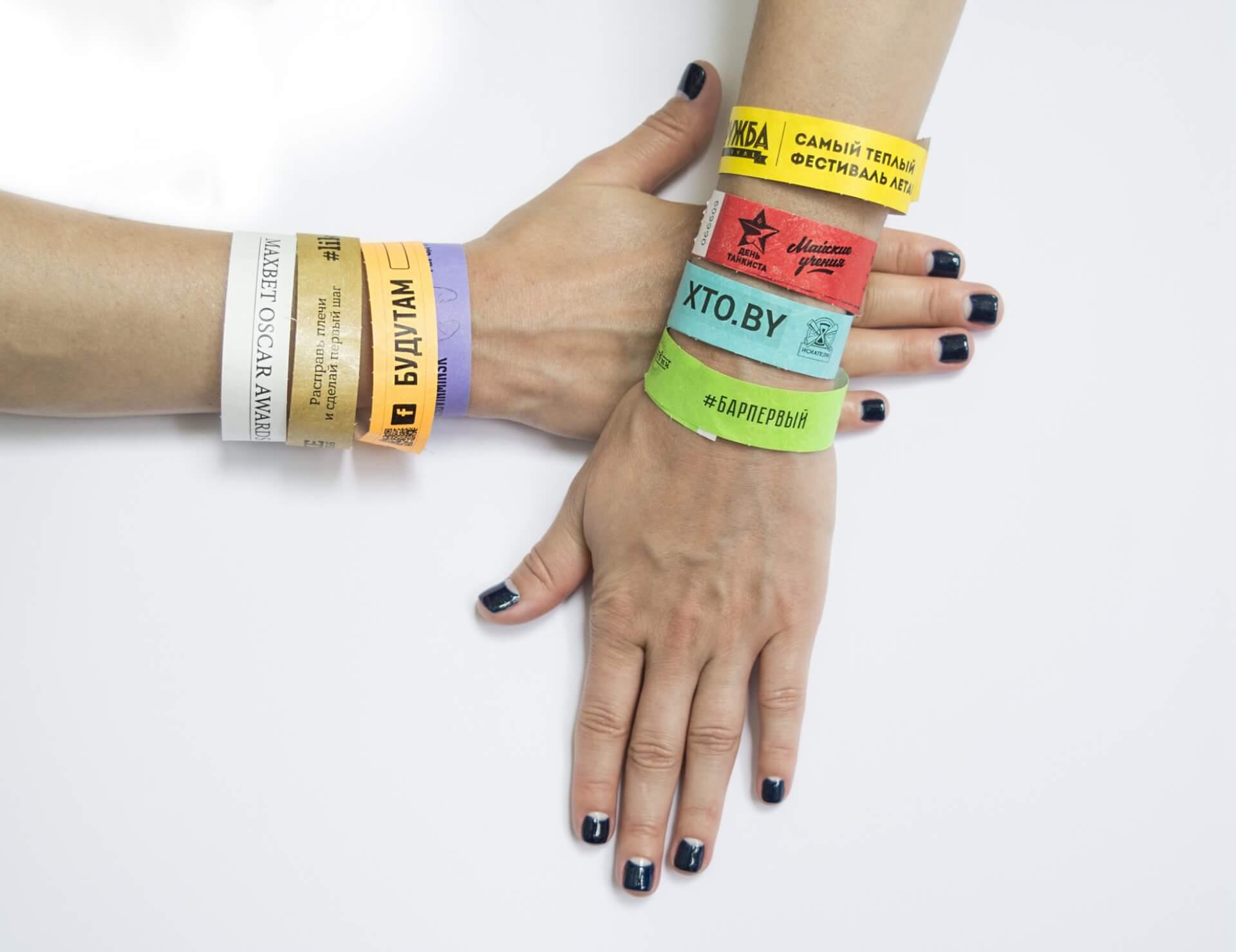 Контрольные браслеты - лучшее решение для мероприятия | BRANDBAG